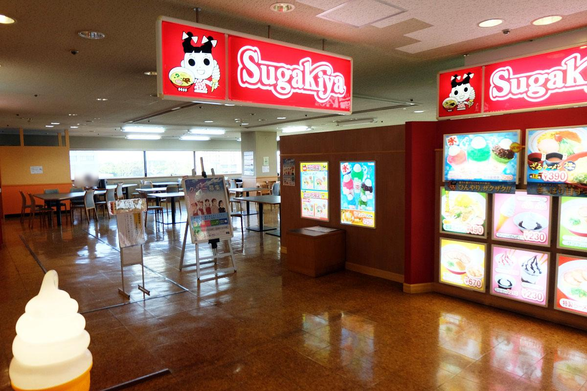 スガキヤ 愛知県図書館店