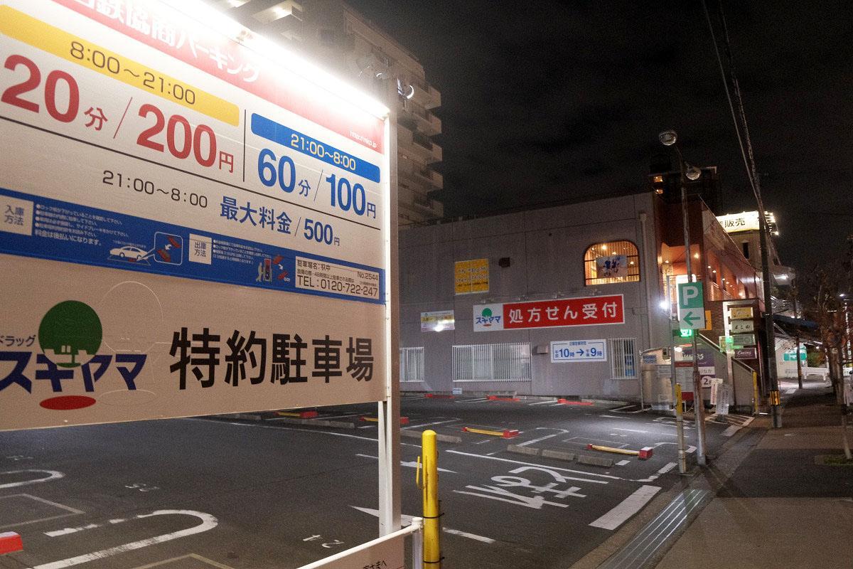 ドラッグスギヤマ 杁中店の駐車場